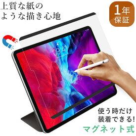 iPad ペーパーライクフィルム 着脱式 保護フィルム マグネット式 12.9インチ 第9世代 第8世代 10.2インチ 第7世代 Air3 Pro 10.5インチ Pro11 11インチ 着脱 第3世代 2021 2020 Air4 10.9インチ ペーパーライク フィルム 送料無料 おすすめ