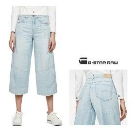G-STAR RAW【 ジースターロウ 】Spiraq 3D High waist Culotte Jeansルーズキュロットフィット 立体裁断 デニムcolor:【 Light Aged 】サックスブルー