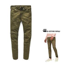 G-STAR RAW【 ジースターロウ 】【 5620 3D Skinny Colored Jeans 】ELWOOD 立体裁断 テーパードパンツcolor【 Dark Shamrock 】カーキ