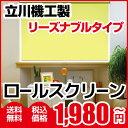 ロールスクリーン ロールカーテン TKW リーズナブルタイプ 無地ロールスクリーン 高さ(〜120cm) P23Jan16ロールスクリ…