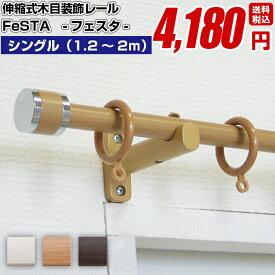 カーテンレール シングル 伸縮式 送料無料木目調 リングタイプ FeSTA フェスタ 2mタイプ 1.2〜2.0m (120cm〜200cm) P23Jan16