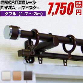 カーテンレール ダブル 伸縮式 送料無料木目調 リングタイプ FeSTA フェスタ 3mタイプ 1.7〜3.0m (170cm〜300cm) P23Jan16