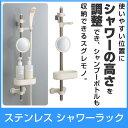 お風呂 収納 バスグッズ ステンレス スライドシャワーハンガー浴室 シャワー 位置調整 ボトルスタンド ラック ボトル カウンター 取付け 簡単 道具 用品 P23Jan16