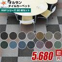 タイルカーペット 50×50 あす楽対応 洗える 防音 タイルマット ペット 床暖 20枚セット 送料無料 激安 RSP シリーズ 裏面 PVC 防炎 防汚 吸着 グレー 業務用 tile carpet シール