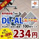 タイルカーペット 50×50 100枚セット DL・ALシリーズ タイルマット 50×50cm tile carpet 【あす楽対応】