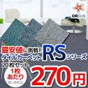 タイルカーペット 50×50 cm 20枚セット RSシリーズ タイルマット タイル カーペット tile carpet/P23Jan16