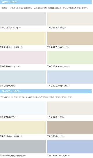 標準カラー【送料無料】