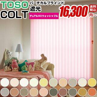 TOSOトーソー・バーチカルブラインド(縦型ブラインド)コルトシリーズ