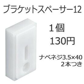 TOSO トーソー ブラケットスペーサー12 1個入り(別売りオプション) P23Jan16