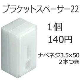 TOSO トーソー ブラケットスペーサー22 1個入り(別売りオプション) P23Jan16