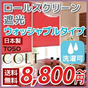 ロールスクリーン 遮光 洗える ロール スクリーン ロールカーテン TOSO COLT トーソー コルトシークル 遮光 ウォッシャブル タイプ P23Jan16