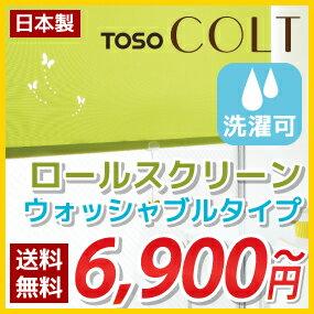 ロールスクリーン 洗える ロール スクリーン ロールカーテン オーダー カーテン TOSO COLT トーソー コルト ウォッシャブル タイプ ロール スクリーン P23Jan16