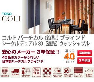TOSOトーソー・バーチカルブラインド(縦型ブラインド)コルトシリーズカラー表