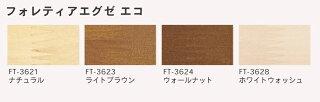 ウッドブラインドブラインド木製オーダータチカワフォレティアエグゼ・エコ羽幅50mm