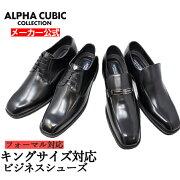 【送料無料あす楽】alphacubicビジネスシューズ|靴紳士靴革靴メンズシューズ本革大きいサイズビッグサイズおしゃれ履きやすいビジネスビジネスシューズ日本製軽量黒ブラックレザー革牛革紐靴アルファキュービックalphacubicフォーマル30cm
