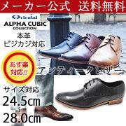 【送料無料あす楽】alphacubicビジネスシューズ|靴紳士靴革靴メンズシューズ本革おしゃれヒールアップビジネスカジュアルビジカジビジネスシューズカジュアルシューズ黒ブラックブラウン赤レザー革牛革紐靴アルファキュービックalphacubic