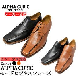 【 送料無料 あす楽 】 alphacubic ビジネスシューズ | 靴 紳士靴 革靴 メンズ シューズ 本革 大きいサイズ ビッグサイズ おしゃれ ビジネス ビジネスシューズ カジュアルシューズ 日本製 黒 ブラック レザー 革 牛革 紐靴 アルファキュービック alpha cubic レザーシューズ