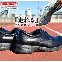 【 送料無料 あす楽 】 1957 走れる ビジネスシューズ スニーカー | 革靴 靴 くつ シューズ メンズ 紳士 クッション …