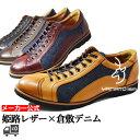 【 送料無料 あす楽 】YAMATOism カジュアルシューズ   靴 紳士靴 革靴 メンズ シューズ 本革 おしゃれ ビジカジ クッ…
