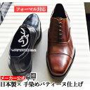 【 送料無料 あす楽 】 倭イズム ビジネスシューズ 本革   往復 サイズ交換 無料 キャンペーン 靴 紳士靴 革靴 メンズ…