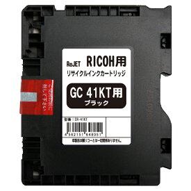 ローソン用 GC41KT ブラック顔料 リコー対応(リサイクル品)日本製エネックス / リジェット1年保証付