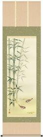掛け軸 竹に雀 根本葉舟 尺五立【受注製作品 通常10日前後】