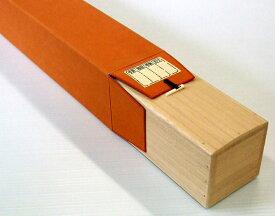 掛軸桐箱200(内寸60.6cm)