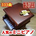 300曲以上から選べる! ミニピアノ型オルゴール(こげ茶)ト音記号 音符の飾り ≪18弁曲目選択オルゴール≫ プレゼント