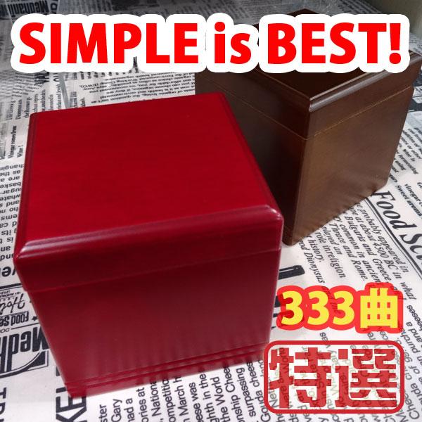 333曲以上から選べる! シンプルボックスオルゴール(2色/無地) 小物入れ ≪18弁曲目選択オルゴール≫ プレゼント