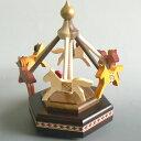 夢の木工房 木製メリーゴーランドオルゴール (大/茶色 ♪スモールワールド) プレゼント