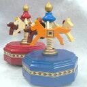 夢の木工房 木製メリーゴーランドオルゴール (小/青/♪スモールワールド)八角形台座 プレゼント
