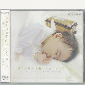 リュージュ名曲コレクションII(生録音CD) プレゼント