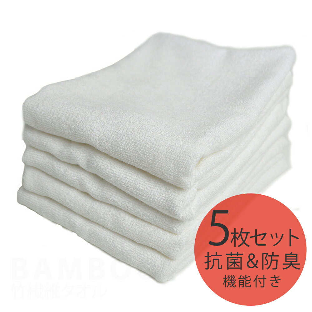 (SALE)抗菌防臭 竹繊維 バンブー フェイスタオル まとめ買い 5枚セット