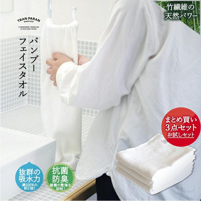 フェイスタオル 抗菌防臭 竹繊維 バンブー フェイスタオル まとめ買い 3枚セット