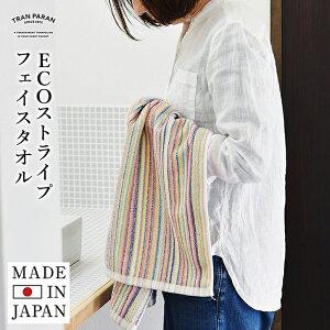 今治産 フェイスタオル ECOストライプ 送料無料 綿100% 日本製 タオル 今治 残糸 国産 国産タオル カラフル ストライプ ふわふわ ふかふか かわいい おしゃれ 吸収 新生活 一人暮らし エコ