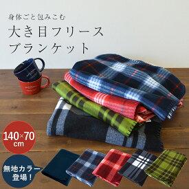 (送料無料)大判フリースブランケット ひざ掛け チェック 着る毛布 にもOK