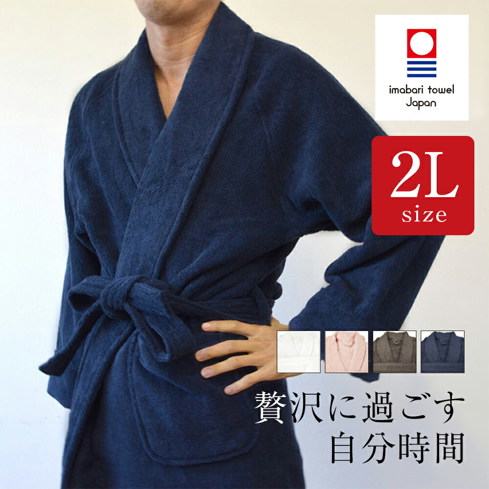 今治 バスローブ 2Lサイズ(送料無料/今治産/ホテル仕様/ホワイト/ネイビー/チャコールグレー/ピンク)