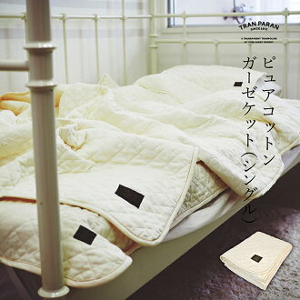 Pure cotton gauze blanket single RK-1-16