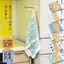 (ロット販売・30枚セット)日本製 手ふきん ガーゼタオル ループ付き まごころふきん ※帯無し 送料無料 キッチン 手拭…