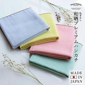 (アウトレット)和晒プレミアム ガーゼ ハンカチ 日本製 | マスク 生地 ガーゼハンカチ 綿100% コットン 肌触り 滑らか 柔らかい 和晒