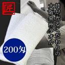 Kikumo200