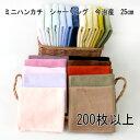 ミニハンカチ シャーリング 今治産 【200枚以上】 25cm×25cm 21色
