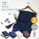 今治タオル コンパクトバスタオル 3枚セット ライフタオル 送料無料 | ビッグフェイスタオル ミニバスタオル まとめ買…