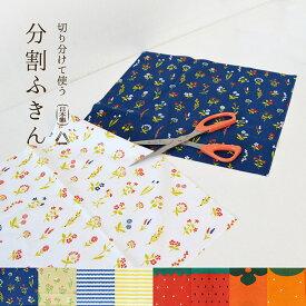 (送料無料)はねるや 分割ふきん 手ぬぐい素材 手拭い 日本製