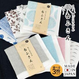 (3柄セット)台ふきん まごころふきん 蚊帳生地 7枚重ね 奈良 送料無料