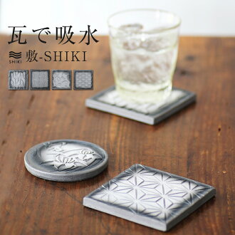 Kawara Coaster Tile SHIKI Japan
