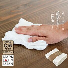 蚊帳生地 台ふきん 白 3枚セット 蚊帳ふきん はねるや 無地 8枚重ね キッチン 手拭き 1000円ポッキリ 送料無料