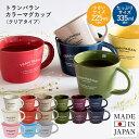 カラーマグカップ 大きい 12カラー 日本製 オリジナル