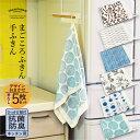 日本製 手ふきん おまかせ5枚セット ガーゼタオル ループ付き まごころふきん ※帯無し 送料無料 キッチン 手拭き タ…
