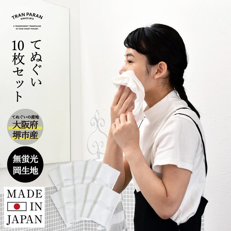 白手ぬぐい 10枚セット 日本製 岡生地 無蛍光 無地 綿100% てぬぐい